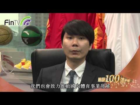 【港股100強】2013年度獲獎公司感言