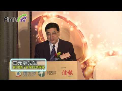 【港股100強】2013年度評選暨頒獎典禮 — 經濟學家王元龍先生演講