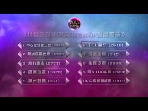 【港股100強】2015年度獲選公司名單
