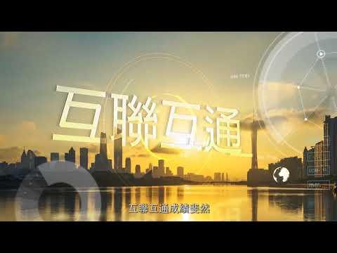 第二届香港上市公司發展高峰論壇暨2017「港股100強」頒獎典禮開幕片